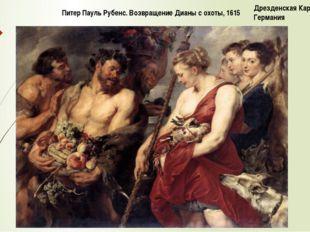 Питер Пауль Рубенс. Возвращение Дианы с охоты, 1615 Дрезденская Картинная Гал