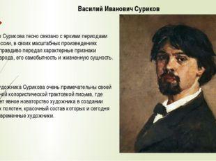 Василий Иванович Суриков Творчество Сурикова тесно связано с яркими периодами