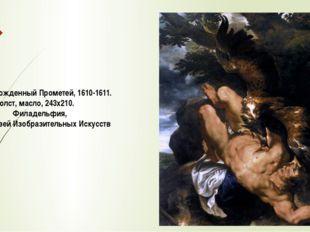Пригвожденный Прометей, 1610-1611. Холст, масло, 243х210. Филадельфия, Музей