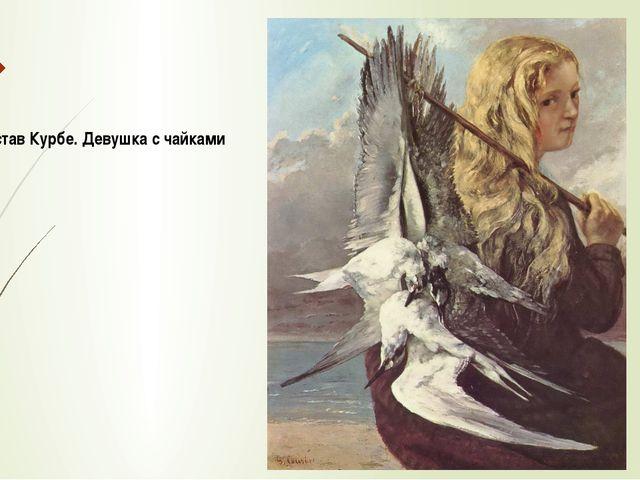 Гюстав Курбе. Девушка с чайками