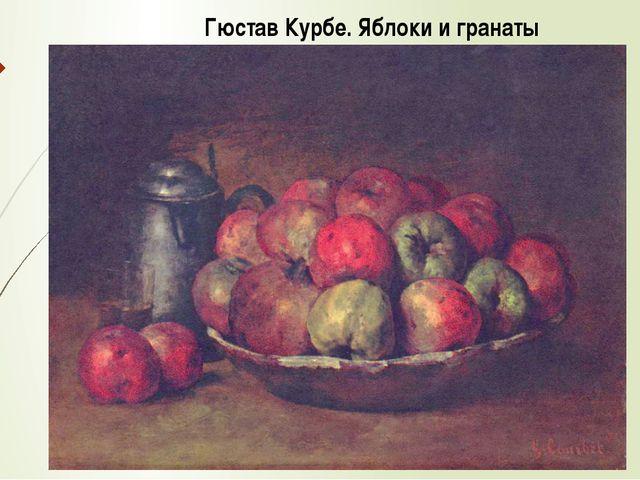Гюстав Курбе. Яблоки и гранаты