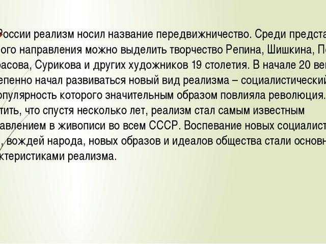 В России реализм носил название передвижничество. Среди представителей данно...