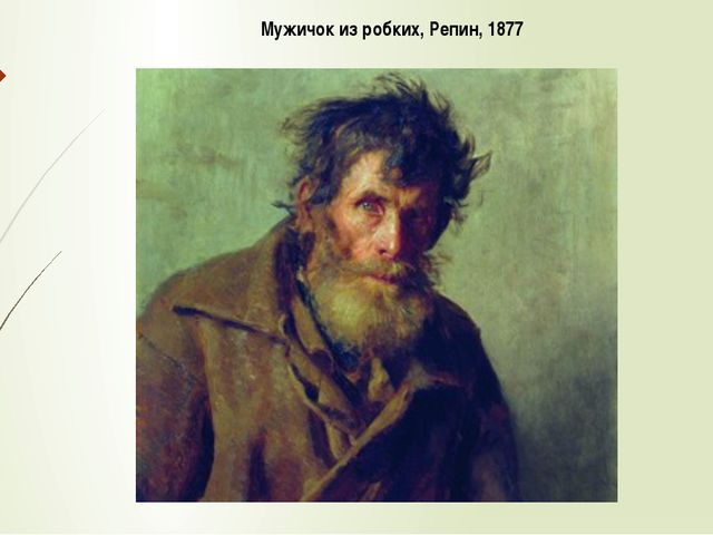 Мужичок из робких, Репин, 1877