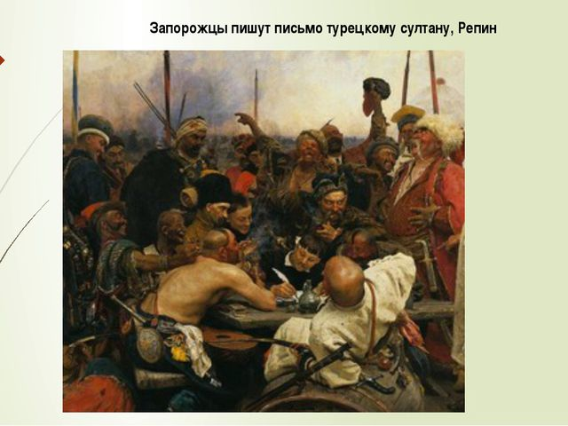 Запорожцы пишут письмо турецкому султану, Репин