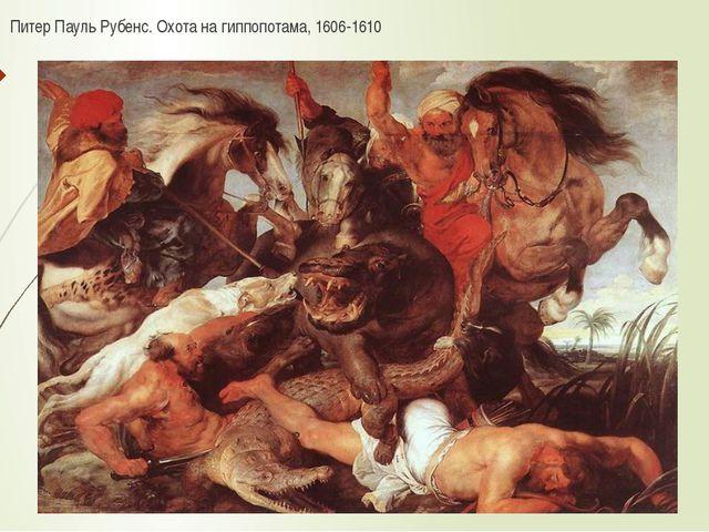 Питер Пауль Рубенс. Охота на гиппопотама, 1606-1610
