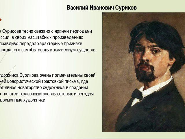 Василий Иванович Суриков Творчество Сурикова тесно связано с яркими периодами...