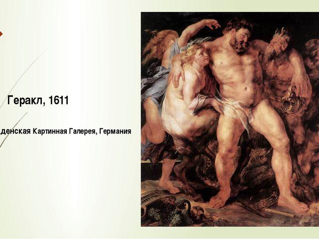 Геракл, 1611 Дрезденская Картинная Галерея, Германия