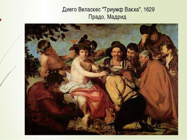"""Диего Веласкес """"Триумф Вакха"""", 1629 Прадо, Мадрид"""