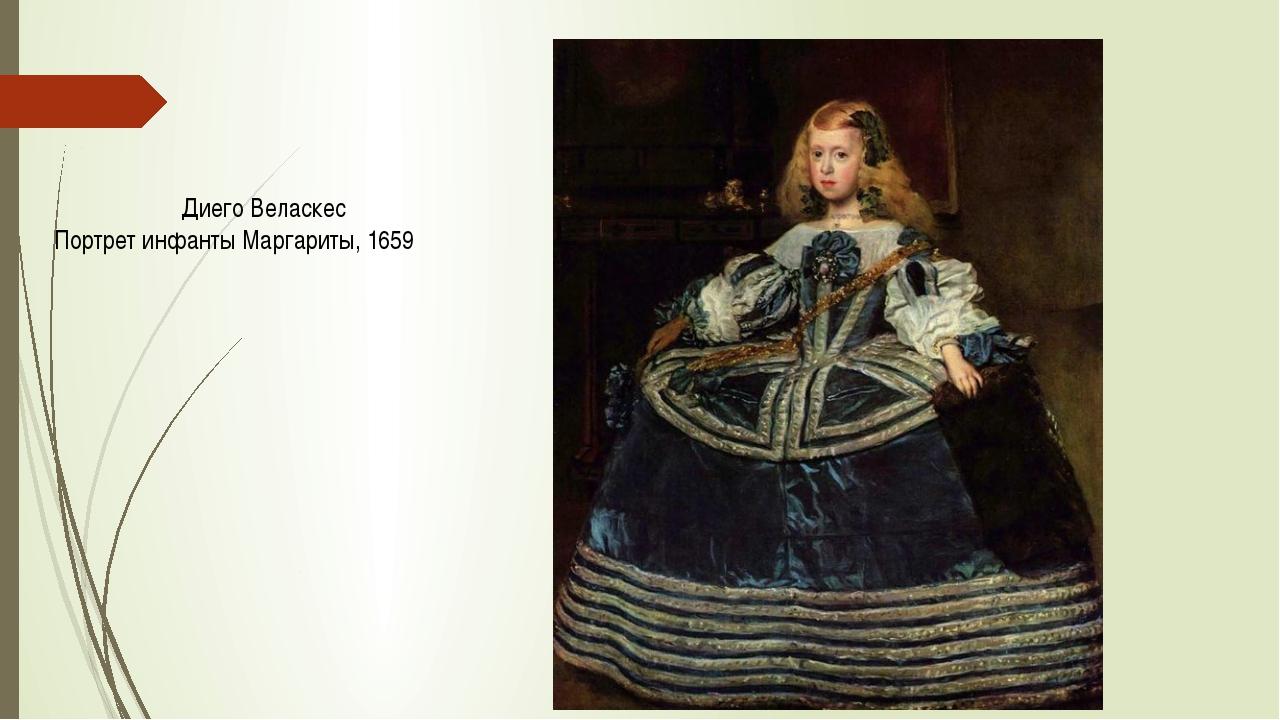 Диего Веласкес Портрет инфанты Маргариты, 1659