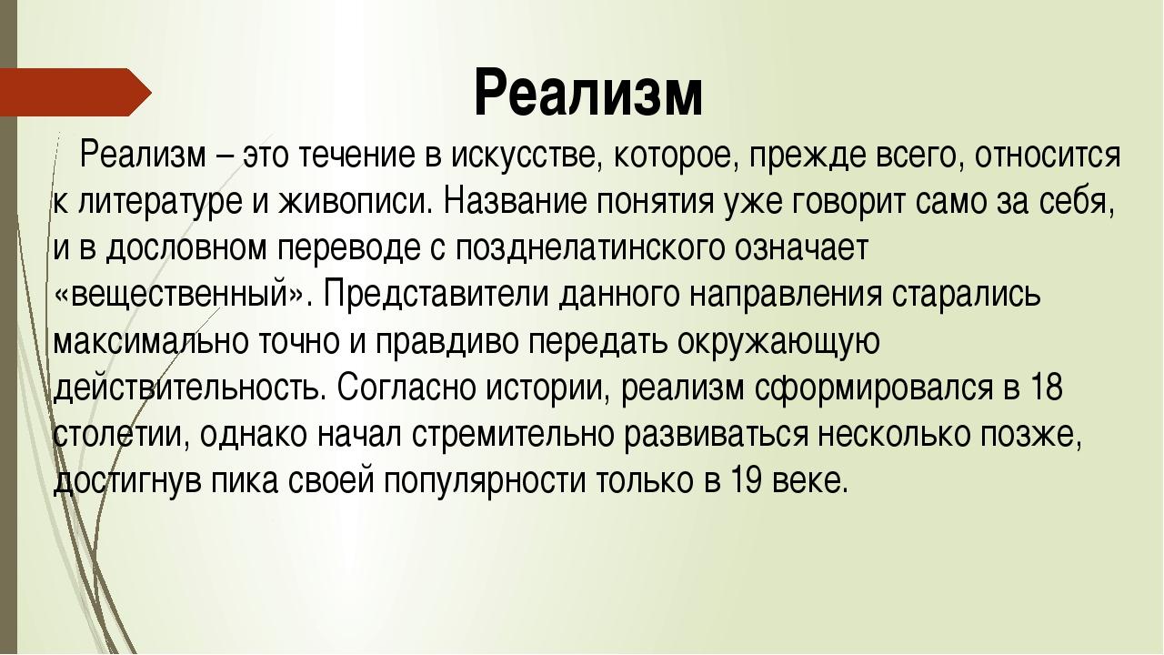 Реализм Реализм – это течение в искусстве, которое, прежде всего, относится к...