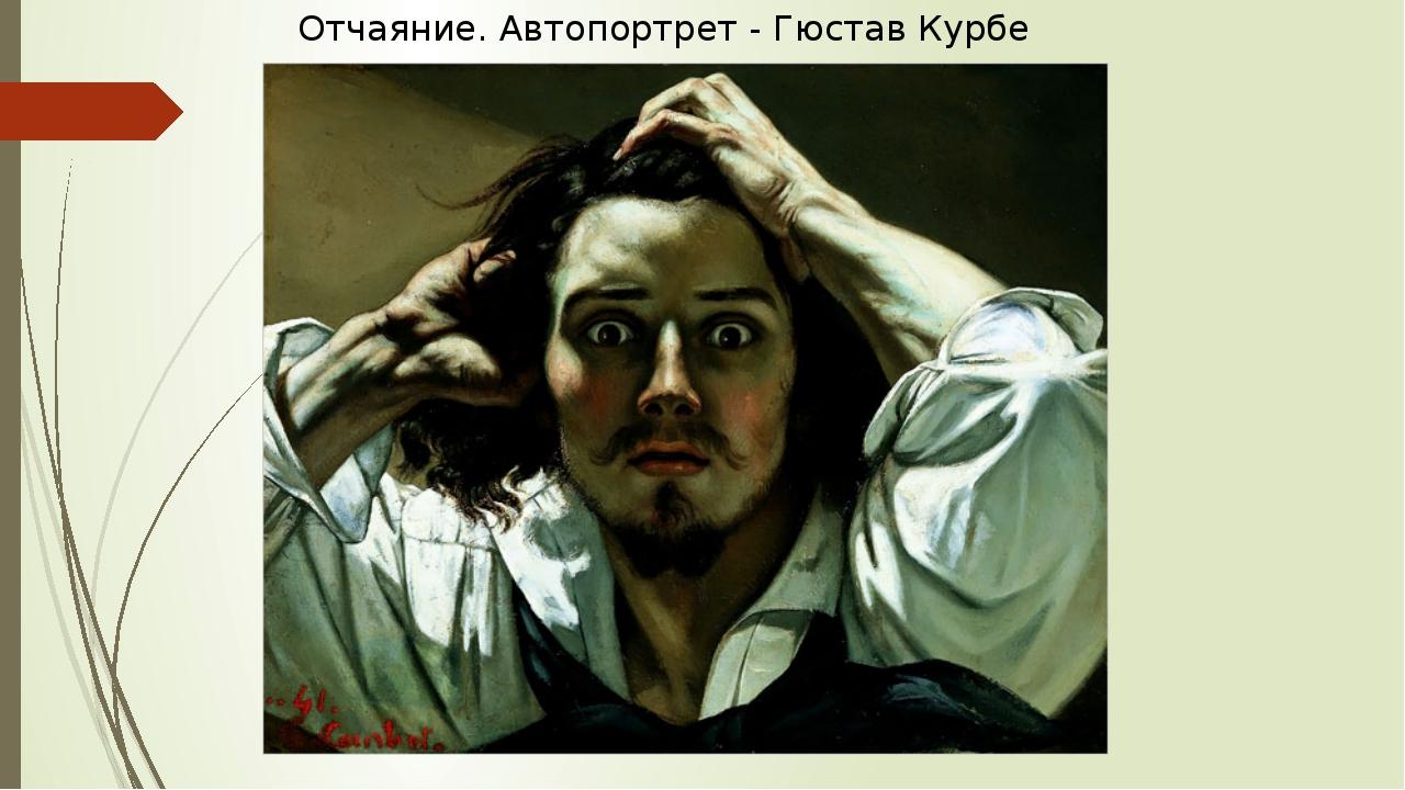 Отчаяние. Автопортрет - Гюстав Курбе