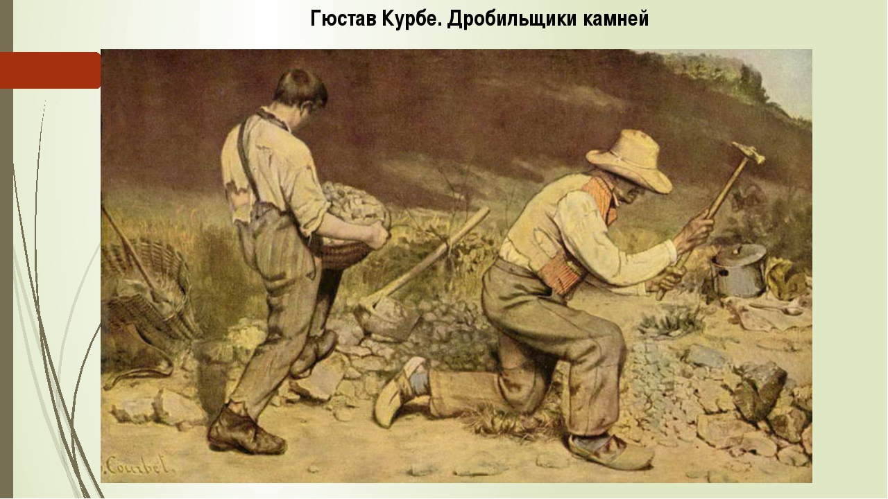 Гюстав Курбе. Дробильщики камней