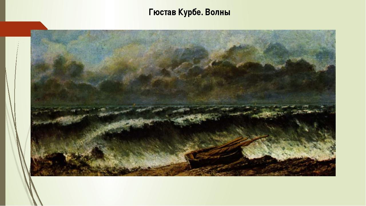 Гюстав Курбе. Волны