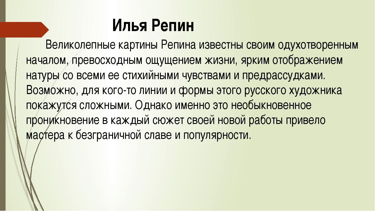Илья Репин Великолепные картины Репина известны своим одухотворенным началом...