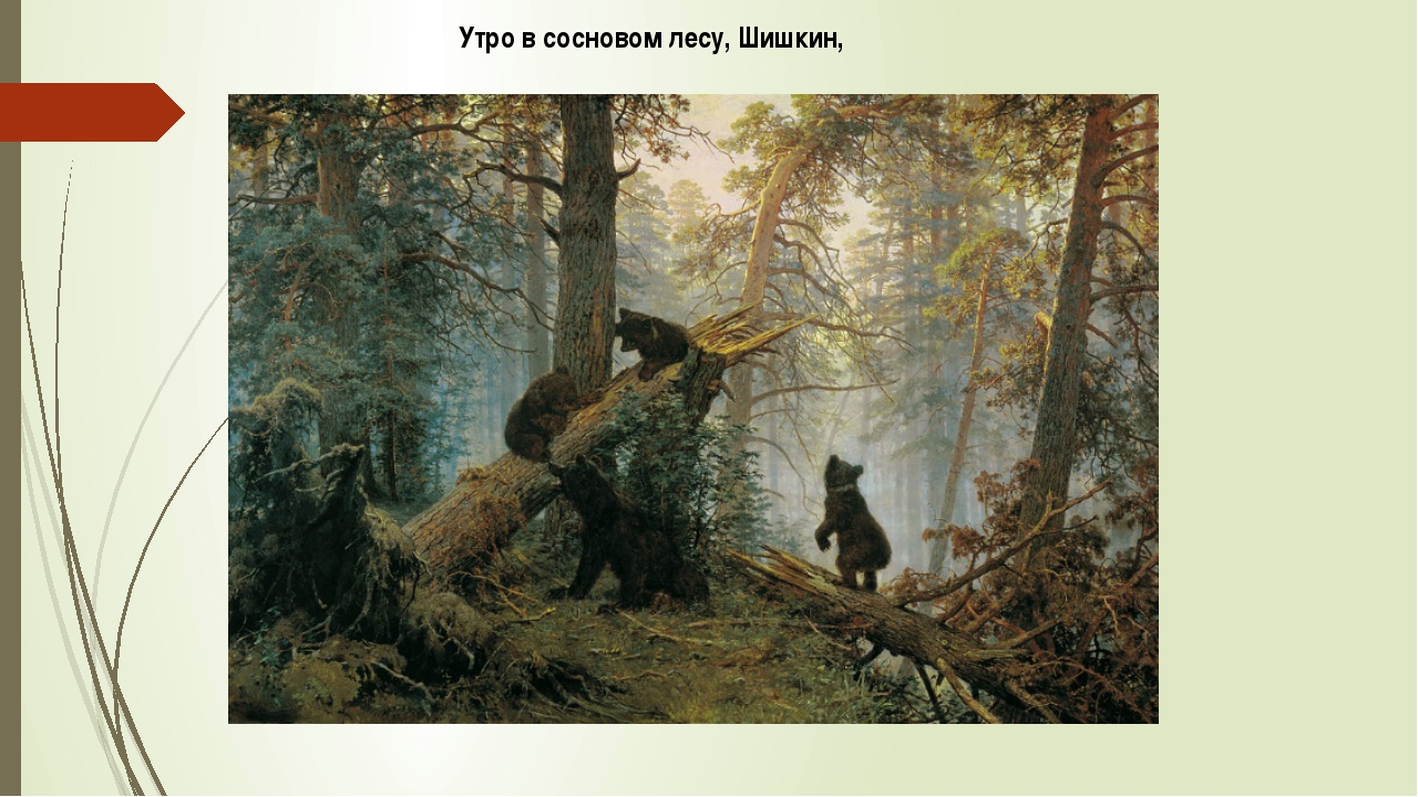Утро в сосновом лесу, Шишкин,