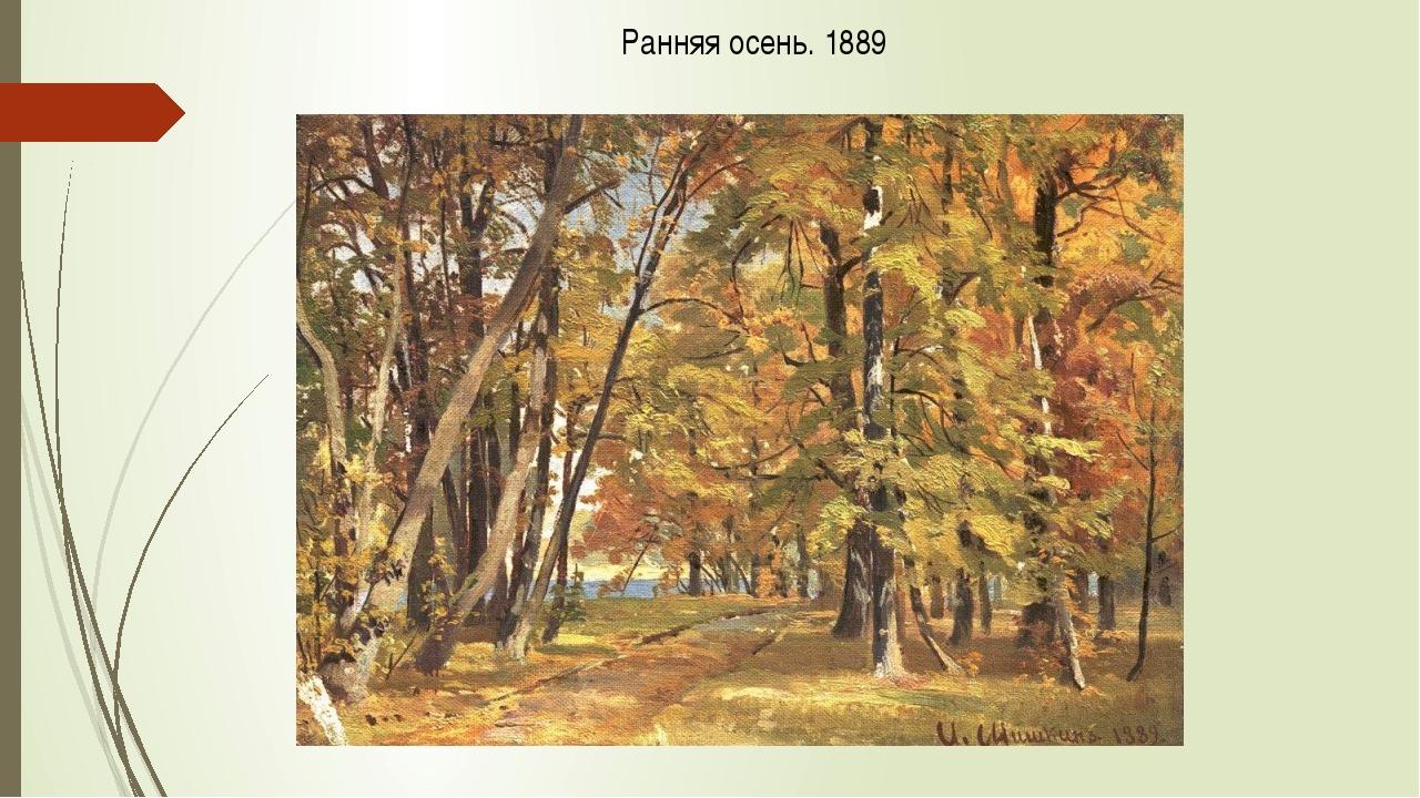 Ранняя осень. 1889