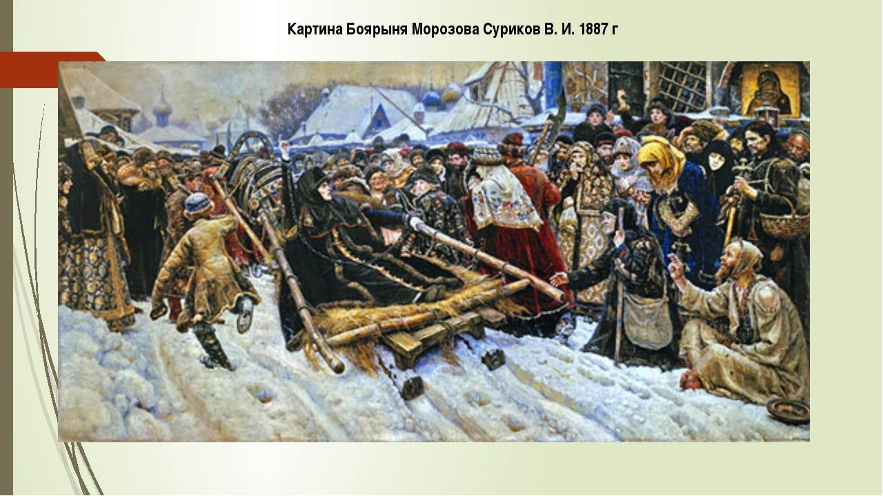Картина Боярыня Морозова Суриков В. И. 1887 г