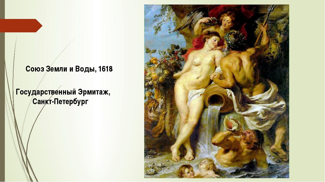 Союз Земли и Воды, 1618 Государственный Эрмитаж, Санкт-Петербург