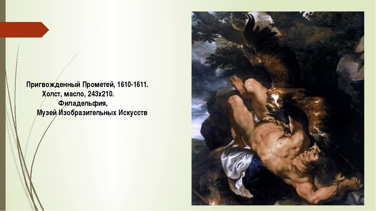 Пригвожденный Прометей, 1610-1611. Холст, масло, 243х210. Филадельфия, Музей...