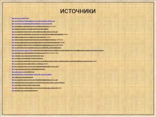 источники http://img.bibo.kz/?4435273.jpg http://img0.liveinternet.ru/images/