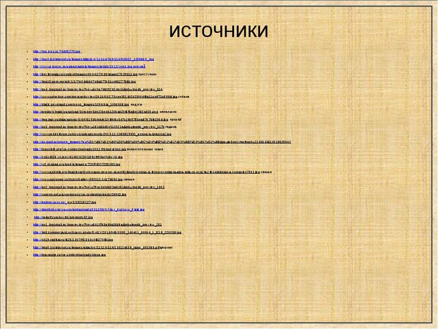 источники http://img.bibo.kz/?4435273.jpg http://img0.liveinternet.ru/images/...