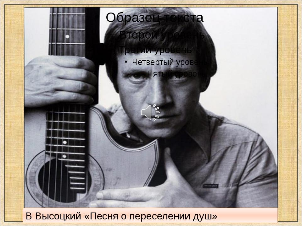 В Высоцкий «Песня о переселении душ»