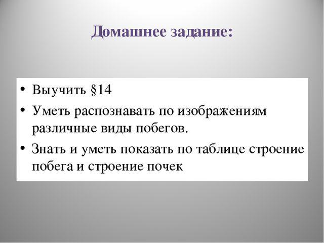 Домашнее задание: Выучить §14 Уметь распознавать по изображениям различные ви...