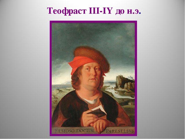 Теофраст III-IY до н.э.