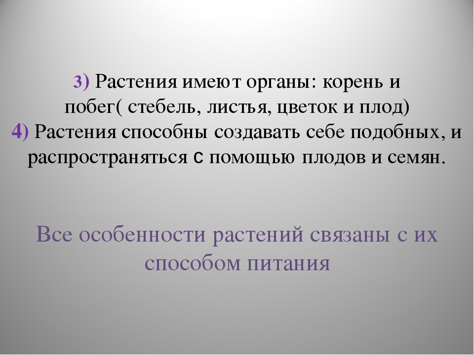 3) Растения имеют органы: корень и побег( стебель, листья, цветок и плод) 4)...