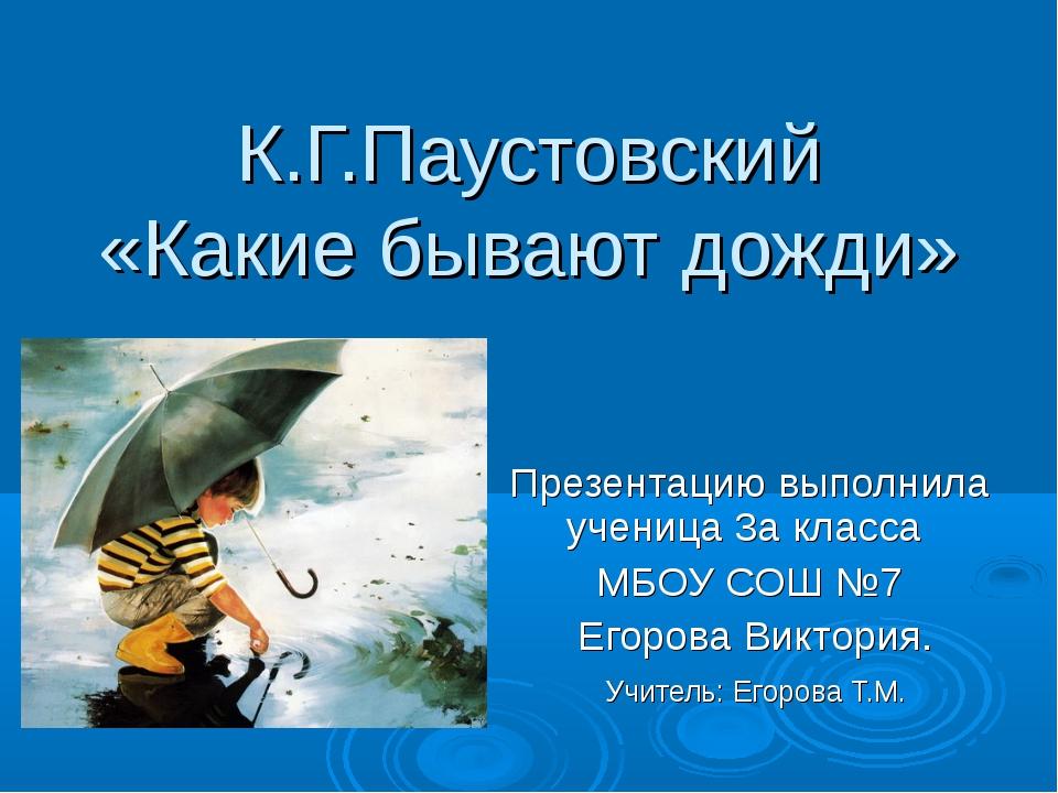 К.Г.Паустовский «Какие бывают дожди» Презентацию выполнила ученица 3а класса...