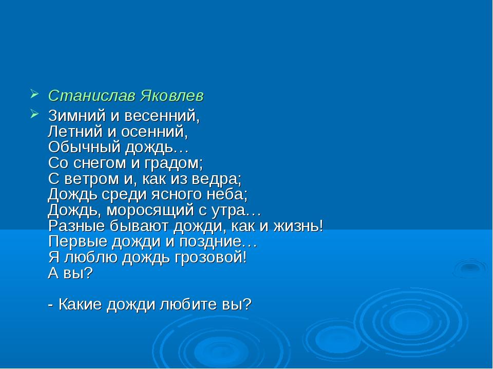 Станислав Яковлев Зимний и весенний, Летний и осенний, Обычный дождь… Со снег...