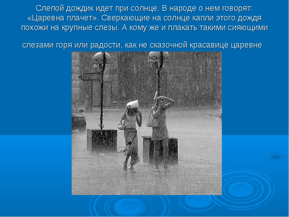 Слепой дождик идет при солнце. В народе о нем говорят: «Царевна плачет». Свер...