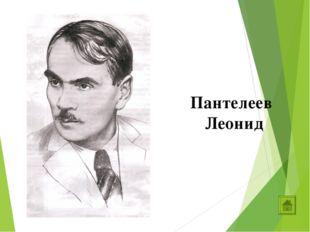 Пантелеев Леонид