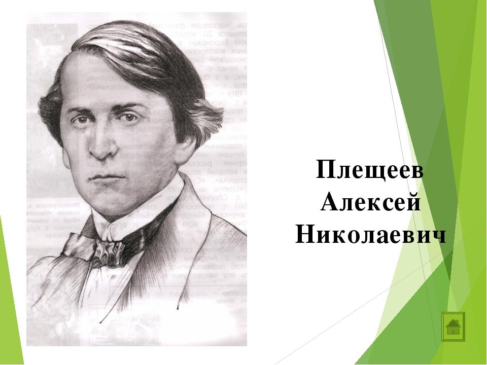 Плещеев Алексей Николаевич