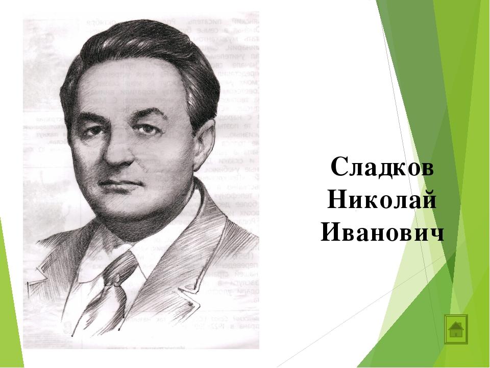 Сладков Николай Иванович