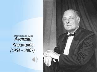 Фортепианная пьеса «Ave Maria» Алемдар Караманов (1934 – 2007).