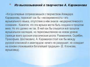 Из высказываний о творчестве А. Караманова «Когда впервые соприкасаешься с тв