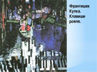 Франтишек Купка. Клавиши рояля.
