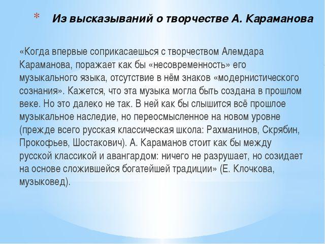 Из высказываний о творчестве А. Караманова «Когда впервые соприкасаешься с тв...