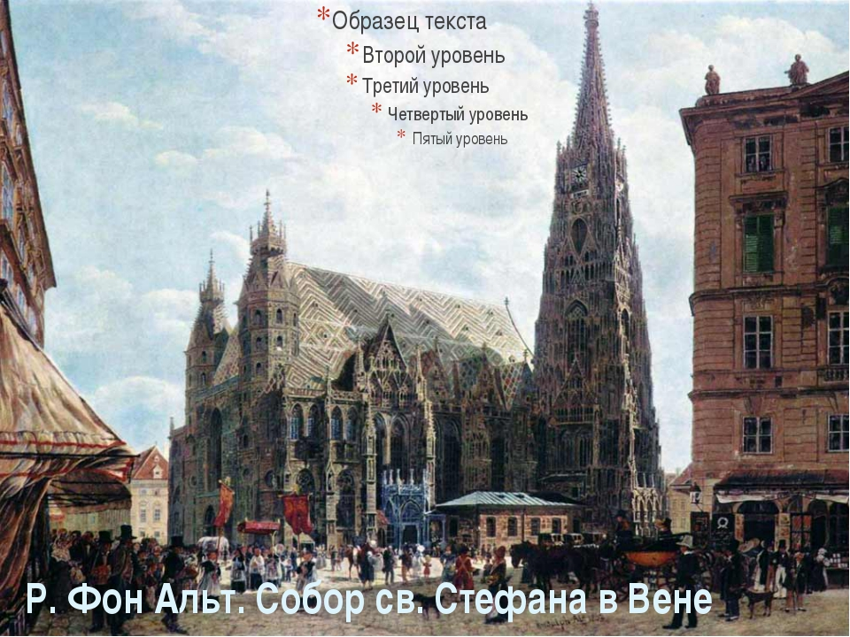 Р. Фон Альт. Собор св. Стефана в Вене