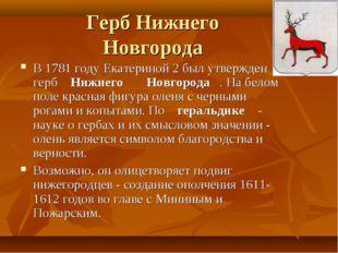 Герб Нижнего Новгорода В 1781 году Екатериной 2 был утвержден герб  Нижнего