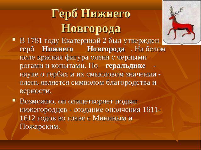 Герб Нижнего Новгорода В 1781 году Екатериной 2 был утвержден герб  Нижнего...