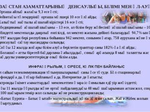 ҚАЗАҚСТАН АЗАМАТТАРЫНЫҢ ДЕНСАУЛЫҒЫ, БІЛІМІ МЕН ӘЛ-АУҚАТЫ Орташа айлық жалақы