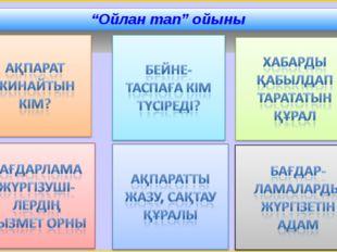 """""""Ойлан тап"""" ойыны"""