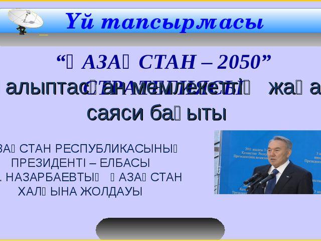 """Үй тапсырмасы """"ҚАЗАҚСТАН – 2050"""" СТРАТЕГИЯСЫ қалыптасқан мемлекеттің жаңа са..."""