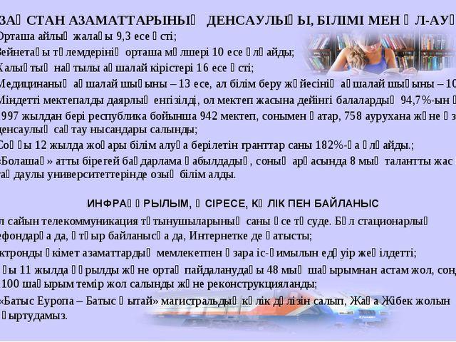 ҚАЗАҚСТАН АЗАМАТТАРЫНЫҢ ДЕНСАУЛЫҒЫ, БІЛІМІ МЕН ӘЛ-АУҚАТЫ Орташа айлық жалақы...
