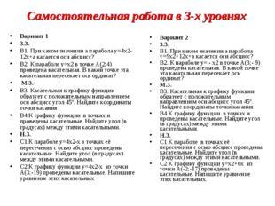 Самостоятельная работа в 3-х уровнях Вариант 1 З.З. В1. При каком значении а