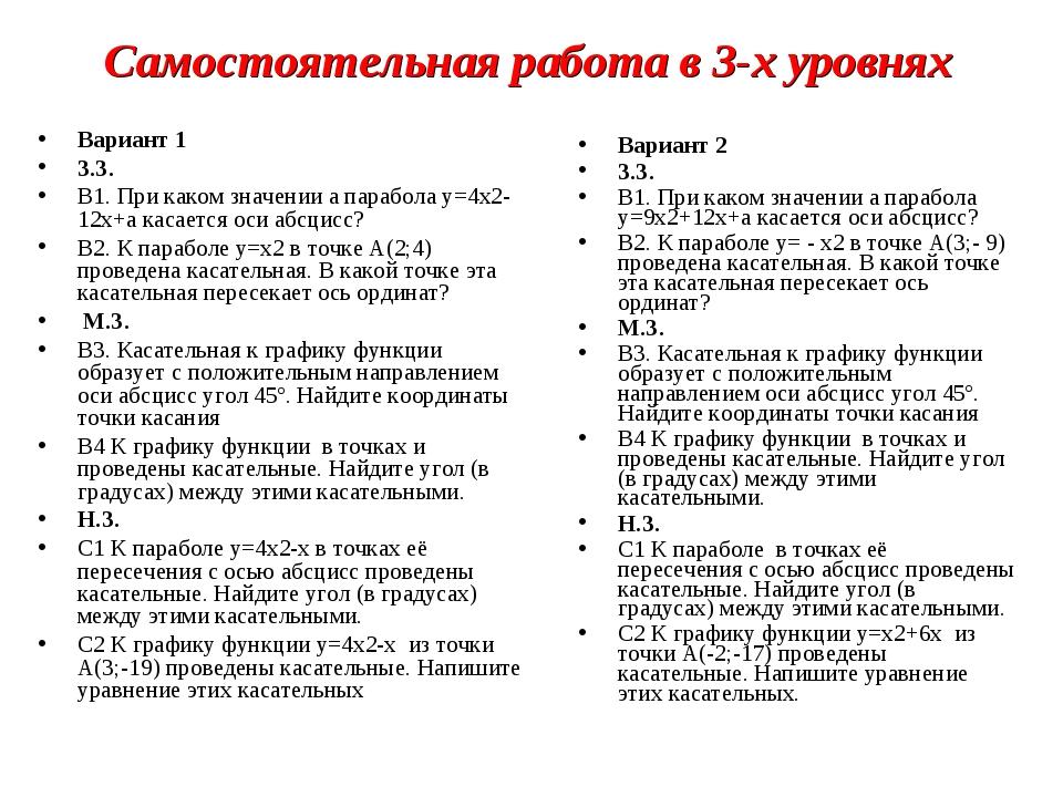 Самостоятельная работа в 3-х уровнях Вариант 1 З.З. В1. При каком значении а...