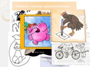 5 конкурс» Запиши фразеологизмы»