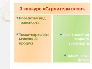 3 конкурс «Строители слов» Ров+поза= вид транспорта Тоска+пар+шов= молочный п
